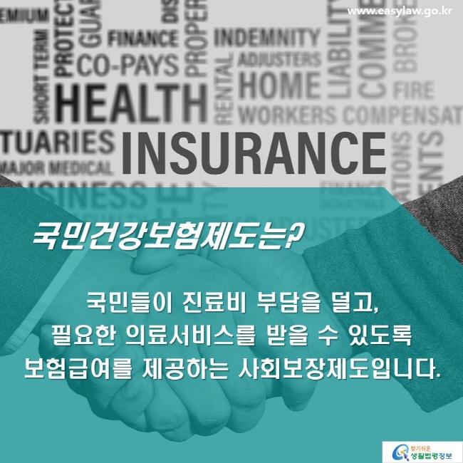 국민건강보험제도는? 국민들이 진료비 부담을 덜고, 필요한 의료서비스를 받을 수 있도록 보험급여를 제공하는 사회보장제도입니다.
